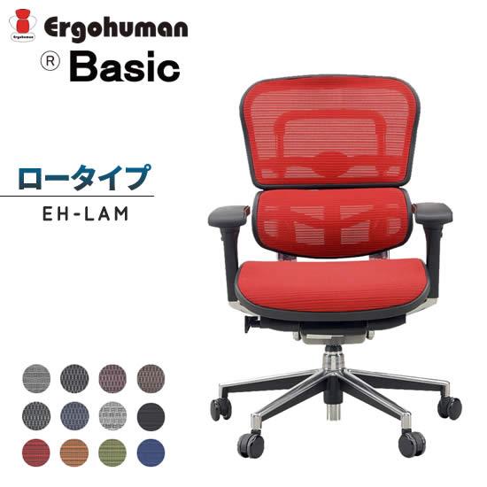 【送料無料】 エルゴヒューマン ベーシック Basic ロータイプ EH-LAM パソコンチェア オフィスチェア メッシュチェア 昇降 高機能 リクライニング