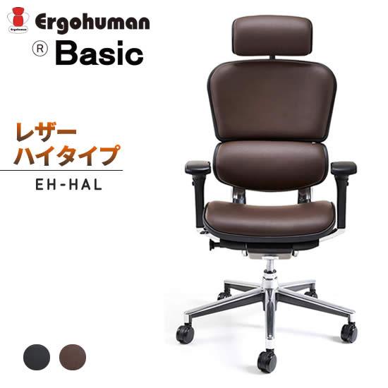 【送料無料】 エルゴヒューマン ベーシック Basic ハイタイプ レザー 革張り EH-HAL パソコンチェア オフィスチェア レザーシート 昇降 高機能 リクライニング