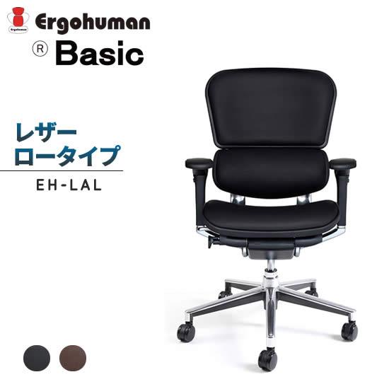 【送料無料】 エルゴヒューマン ベーシック Basic ロータイプ レザー 革張り EH-LAL パソコンチェア オフィスチェア レザーシート 昇降 高機能 リクライニング