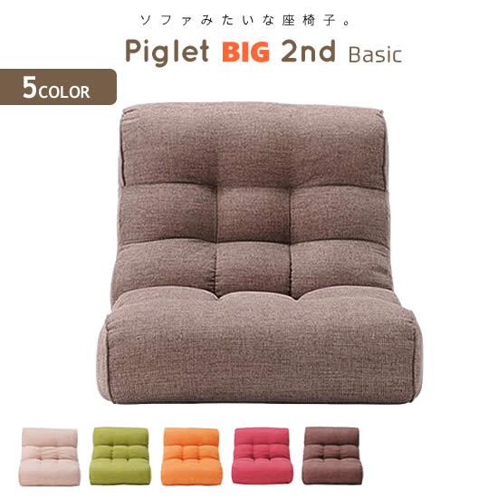【送料無料】 Piglet BIG 2nd Basic《ピグレット ビッグ セカンド ベーシック》座椅子 ソファ ふっくら リラックス ふかふか 新生活 人気 シンプル ローソファ 北欧 コタツ 41段階リクライニング 5色展開
