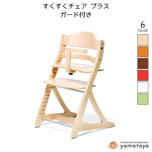 【送料無料】 すくすくチェア プラス《ガード付》ベビーチェア ハイチェア 赤ちゃん 椅子 イス 木製 子供 北欧 ベビー かわいい 新生活 人気 おしゃれ 出産祝い