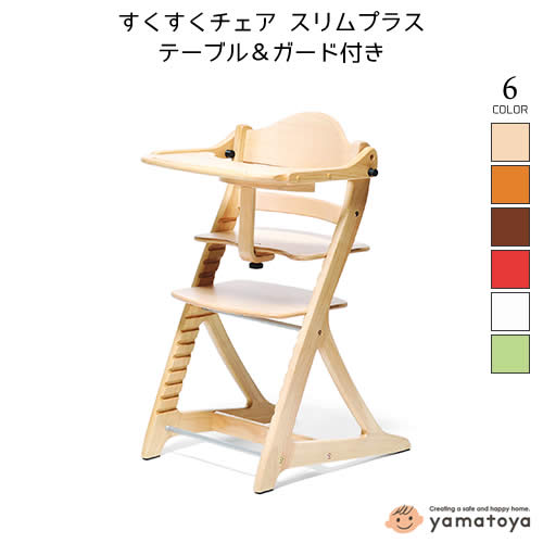 【送料無料】 すくすくチェア スリムプラス《テーブル&ガード付》ベビーチェア ハイチェア 赤ちゃん 椅子 イス 木製 子供 北欧 ベビー かわいい 新生活 人気 おしゃれ 出産祝い
