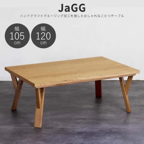 【送料無料】 JaGG ジャグ 幅105cm 幅120cm こたつ テーブル 日本製 長方形 コタツオーク 無垢材 国産 机 北欧 ヴィンテージ レトロ 人気 おしゃれ シンプル モダン ミッドセンチュリー カーボンヒーター