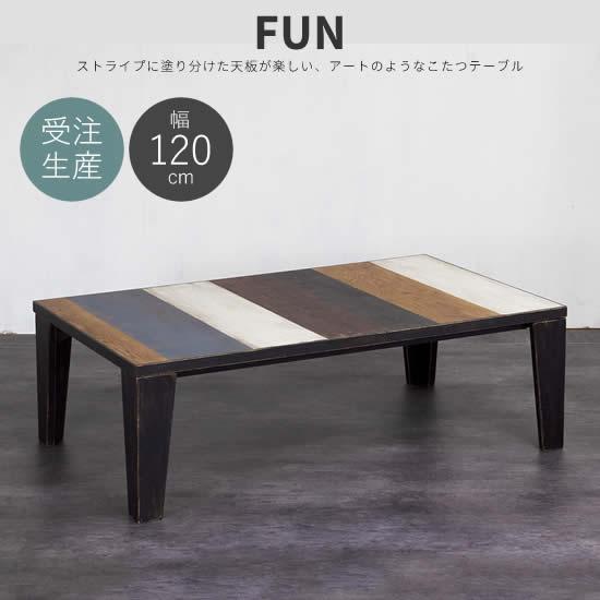 【送料無料】 FUN ファン こたつ テーブル 日本製 長方形 ローテーブル 机 ヴィンテージ加工 西海岸 ストライプ 新生活 人気 国産 おしゃれ シンプル モダン ミッドセンチュリー