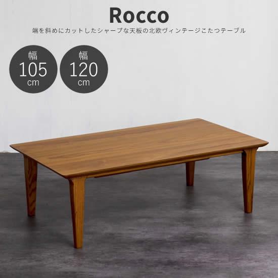 【送料無料】 Rocco ロッコ こたつ テーブル 日本製 長方形 ローテーブル 国産 机 北欧 ヴィンテージ 西海岸 新生活 人気 おしゃれ シンプル モダン ミッドセンチュリー