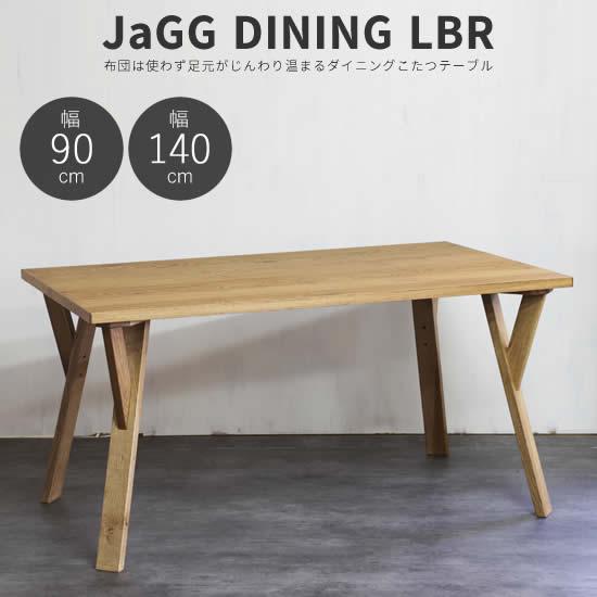 JaGG ダイニングこたつテーブル《ライトブラウン》90cm 140cm ジャグ LBR ダイニングテーブル コタツ 日本製 長方形 食卓 国産 カフェ 木製 ヴィンテージ 西海岸 おしゃれ シンプル モダン ミッドセンチュリー