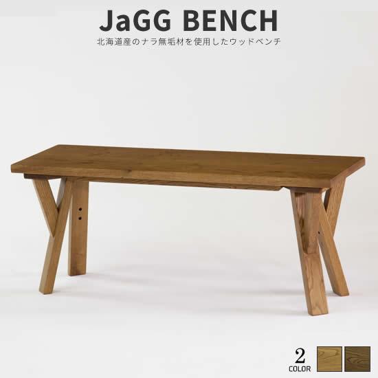 【送料無料】 JaGG ベンチ ジャグ ダイニングベンチ 長椅子 食卓 カフェ 日本製 木製 ヴィンテージ 西海岸 新生活 人気 国産 おしゃれ シンプル モダン ミッドセンチュリー