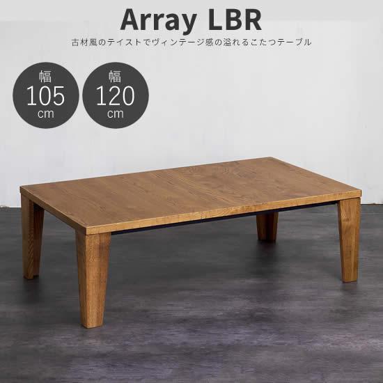 【送料無料】 Array_LBR アレイ ライトブラウン 幅105cm 幅120cm こたつ テーブル 日本製 長方形 コタツ古材風 オーク 無垢材 国産 机 北欧 ヴィンテージ 西海岸 レトロ 人気 おしゃれ シンプル モダン ミッドセンチュリー