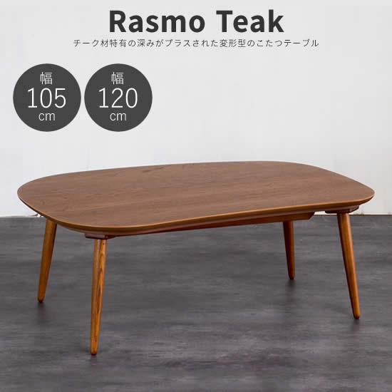【送料無料】 Rasmo Teak ラスモ チーク 幅105cm 幅120cm こたつ テーブル 日本製 変形型 角丸 コタツアンティーク調 細脚 無垢材 国産 机 北欧 ヴィンテージ 西海岸 レトロ 人気 おしゃれ シンプル モダン ミッドセンチュリー