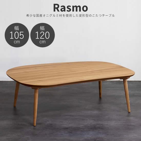 【送料無料】 Rasmo ラスモ こたつ テーブル 日本製 変形型デザイン 国産 こたつ クルミ材 西海岸 新生活 人気 おしゃれ カーボンヒーター搭載