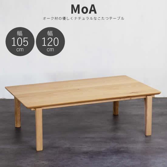 【送料無料】 Moa モア 幅105cm 幅120cm こたつ テーブル 日本製 長方形 コタツオーク 無垢材 国産 机 北欧 ヴィンテージ 西海岸 レトロ 人気 おしゃれ シンプル モダン ミッドセンチュリー