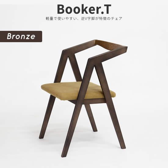 【送料無料】 Booker.T チェア《ブロンズ》ダイニングチェア ブッカーT 食卓 椅子 イス 日本製 木製 オーク無垢材 カフェ 逆V字脚 ヴィンテージ おしゃれ シンプル モダン ミッドセンチュリー