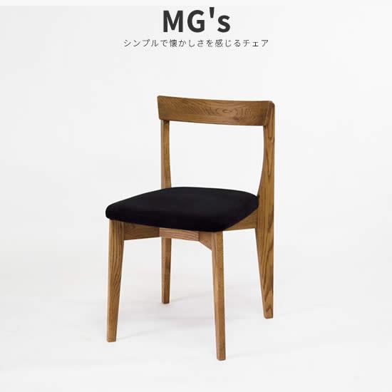 【送料無料】 MG's チェア ダイニングチェア エムジーズ 食卓 椅子 イス 日本製 木製 オーク無垢材 カフェ 8号帆布 ヴィンテージ おしゃれ シンプル モダン ミッドセンチュリー