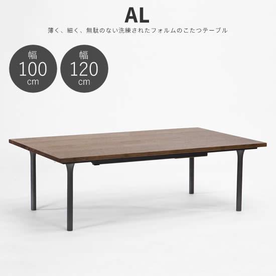 【送料無料】 AL アル 幅100cm 幅120cm こたつ テーブル 日本製 長方形 コタツシャープ ウォールナット アイアン調 ブラック 国産 机 北欧 ヴィンテージ レトロ 人気 おしゃれ シンプル モダン ミッドセンチュリー カーボンヒーター