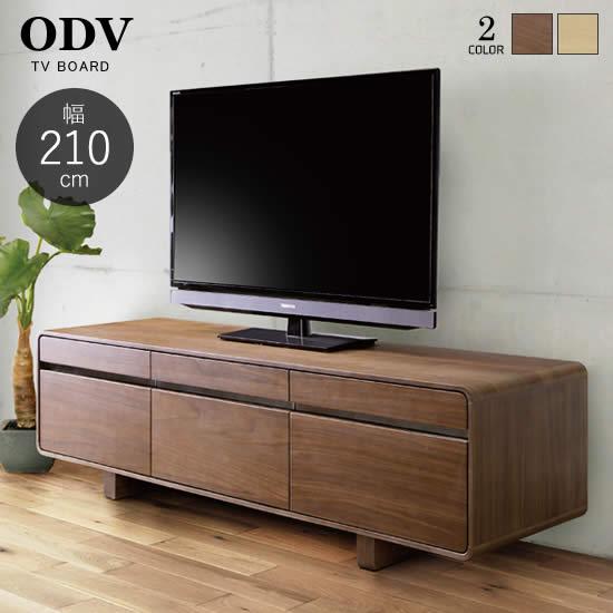【送料無料】ODV 幅210 TVボード ローボード テレビボード テレビ台MBR LBR ウォールナット ホワイトオーク 収納 フルオープンレール 北欧 モダン 無垢 人気 サンキ