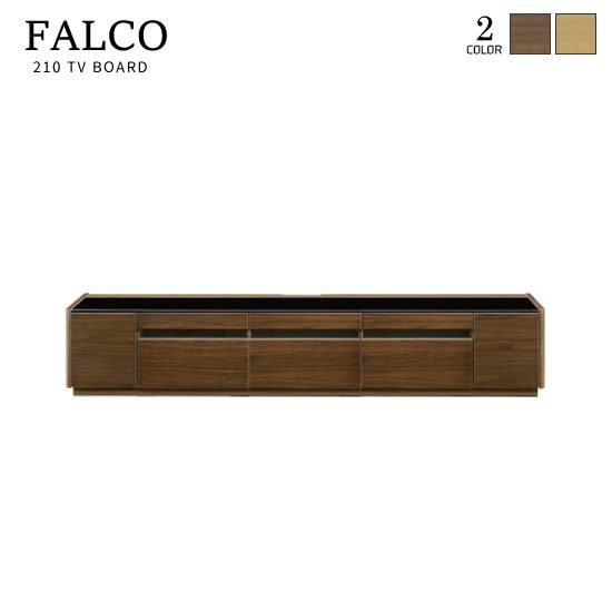 【送料無料】 ファルコ 幅210 TVボード テレビボード ウォールナット オーク ガラス天板 FALCOMBR LBR 引出し 北欧 モダン フルオープンレール 棚 収納 シンプル スタイリッシュ 人気 サンキ