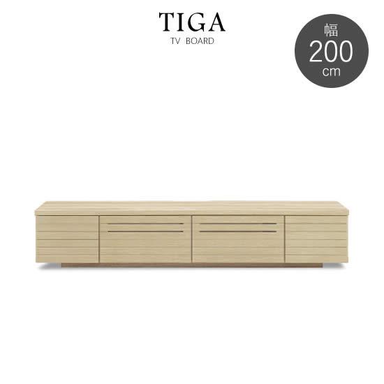 【送料無料】 ティガ TVボード 幅200 テレビボード 北欧 格子 LBR オーク TIGA ナチュラル シンプル スタイリッシュ モダン リビング テレビ台 人気 サンキ