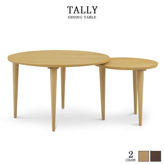 【送料無料】 タリー 110伸長テーブル ダイニングテーブル TALLY 円形 丸型 LBR MBR 食卓テーブル 省スペース モダン 北欧 伸長式 おしゃれ シンプル 人気 サンキ