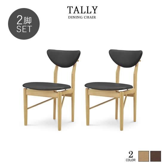 【送料無料】 タリー ダイニングチェア《2脚セット》TALLY チェアー イス LBR MBR 食卓椅子 PVCレザー モダン 北欧 伸長式 おしゃれ シンプル 人気 サンキ