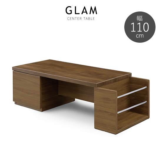 【送料無料】 グラム 幅110 センターテーブル リビングテーブル ローテーブル 机 マガジンラック 収納 GLAM ウォールナット MBR シンプル 北欧 モダン 人気 サンキ