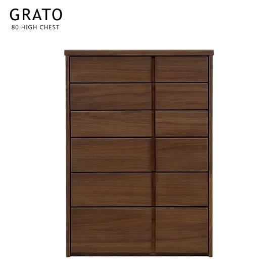 【送料無料】 グラト 幅80 ハイチェスト 6段 たんす 引出し タンス 衣装だんす GRATO 北欧 ブラウン 収納 リビングチェスト 木製 北欧 モダン 人気 サンキ