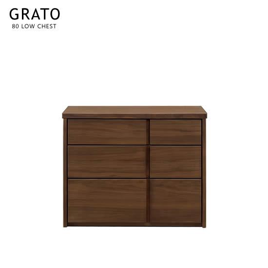 【送料無料】 グラト 幅80 ローチェスト 3段 たんす 引出し タンス 衣装だんす GRATO 北欧 ブラウン 収納 リビングチェスト 木製 北欧 モダン 人気 サンキ