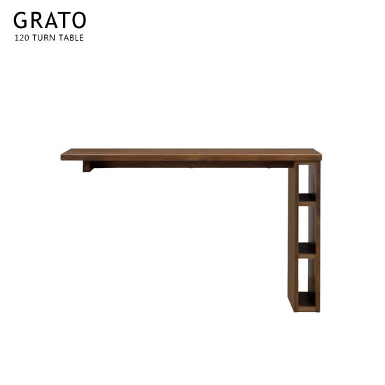 【送料無料】 グラト 幅120 ターンテーブル 左右対応 デスク 机 テーブル 書斎机 GRATO 北欧 ブラウン 収納 簡易テーブル 木製 北欧 モダン 人気 サンキ