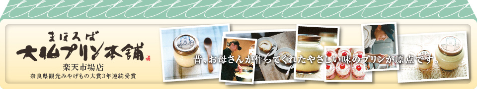 まほろば大仏プリン本舗楽天市場店:奈良のまほろば大仏プリンです。