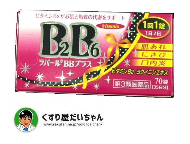 肌あれ,にきび,口内炎に 送料無料 第3類医薬品 ラパールBBプラス B6 ヨクイニンエキス配合 信頼 70錠ビタミンB2