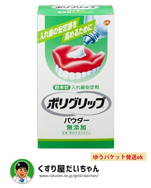 入れ歯安定感を高めるために ポリグリップパウダーFa 無添加 代引き不可 50g 管理医療機器 アース製薬 入れ歯安定剤 ゆうパケット発送ok セール商品