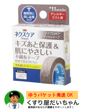 肌になじんで目立ちにくいテープです ネクスケア マイクロポアブラウン 11mm幅キズあと保護 衛生雑貨 肌にやさしい不織布テープMPB11 店舗 ゆうパケット発送 人気ブランド多数対象