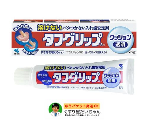 溶けないべたつかない入れ歯安定剤 タフグリップA 透明 65g 小林製薬 価格 交渉 送料無料 入れ歯安定剤 ゆうパケットok 管理医療機器 予約販売品