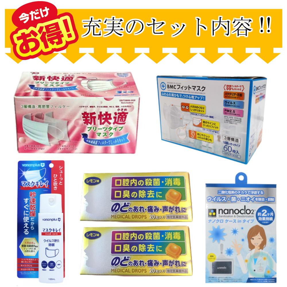 輸入 至上 コロナ インフルエンザの流行に備えて 感染対策セット マスク ナノクロ携帯タイプ マスク除菌スプレー フクエフドロップ