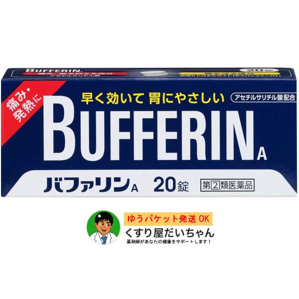 はやく効いて胃にやさしい ご予約品 大規模セール 第 2 20錠ゆうパケット発送 類医薬品 バファリンA