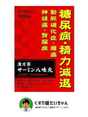 【第2類医薬品】漢方薬サーミン八味丸 1500粒