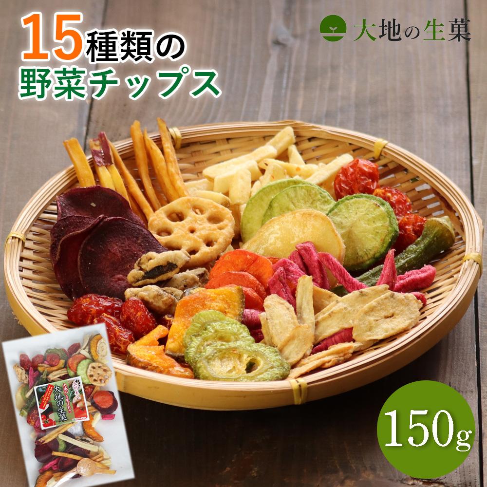 現品 体の事を考えた 当店人気の野菜チップスです 九州で製造されており地元でも大人気のおかしです お子様のおやつにもおすすめ スーパーSALE 特別価格 15種類の野菜チップス 150g 送料無料 野菜スナック お菓子 敬老の日 贈り物 お見舞い 珍味 子供 おやつ スナック菓子 保存食 宅飲み おつまみ ギフト 非常食 家飲み 詰め合わせ