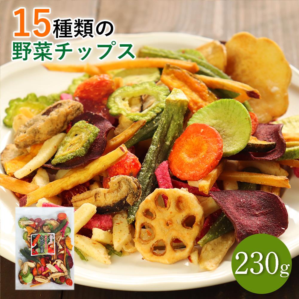 体の事を考えた 当店人気の野菜チップスです 九州で製造されており地元でも大人気のおかしです お子様のおやつにもおすすめ 15種類の野菜が入っている 野菜チップス 230g 送料無料 野菜スナック お菓子 ホワイトデー ギフト 大人気 オープニング 大放出セール 贈り物 宅飲み ドライフルーツ さつまいも 人気 おやつ 子供 保存食 非常食 おつまみ オクラ 家飲み 詰め合わせ スナック菓子