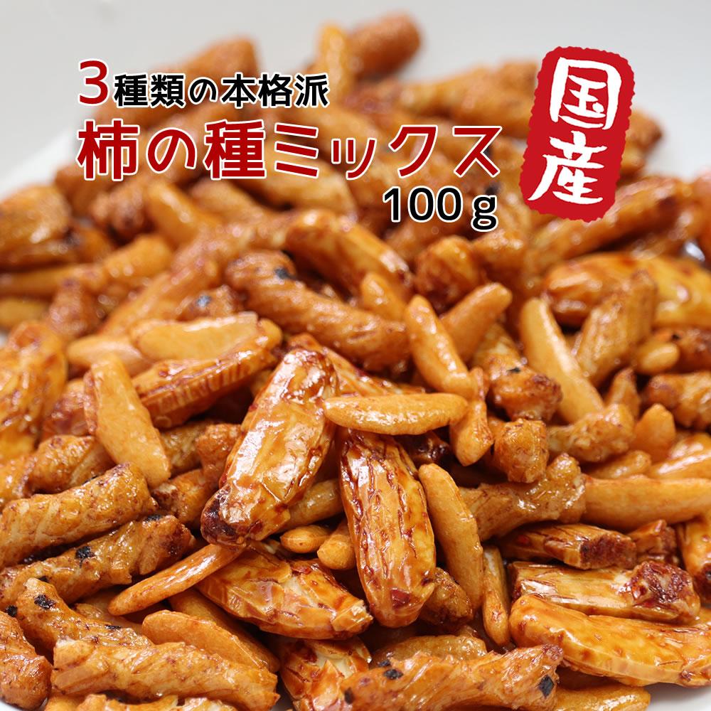 九州で製造されている本格派の柿の種です♪ピリ辛の本格派! 柿の種 3種類のミックス 送料無料 国産 ピーナッツ無し 本格派 おやつ お菓子 お土産 敬老の日 ギフト セット