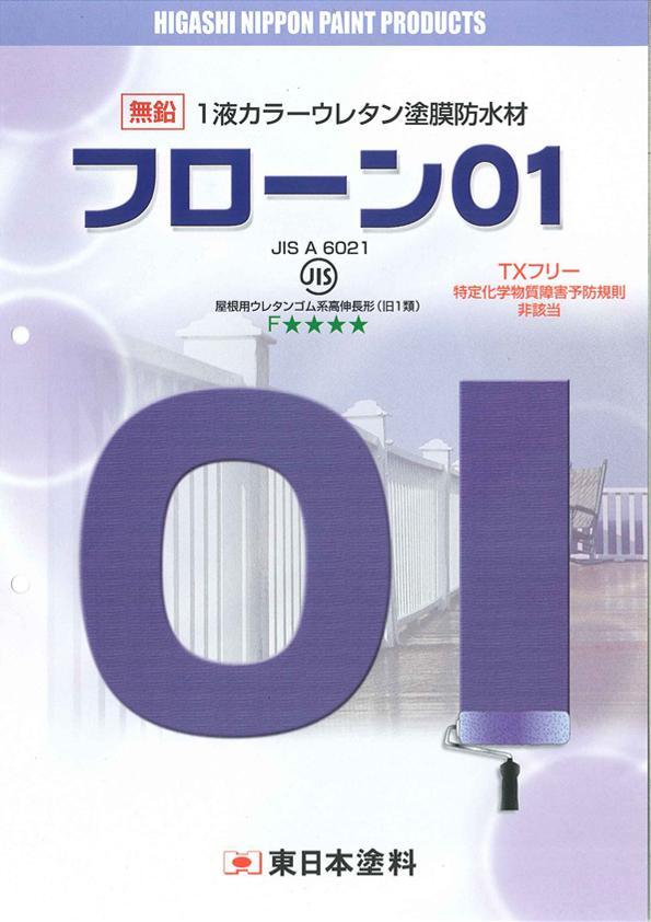 【この価格で送料無料】東日本 フローン01・グレー・18kg・F☆☆☆☆・無鉛 (1液ウレタン樹脂防水材・平場用) ※使用方法・取り扱い説明書付き。