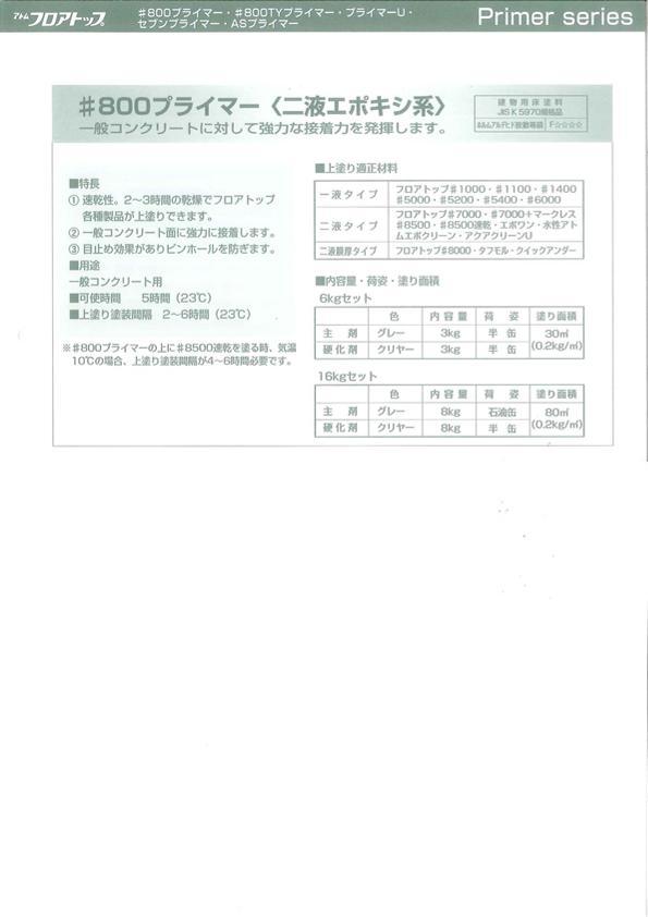 《この価格で送料無料》 アトミックス #800プライマー(一般コンクリート用)  16kgセット F☆☆☆☆ (2液エポキシ系)※取り扱い説明書付き。