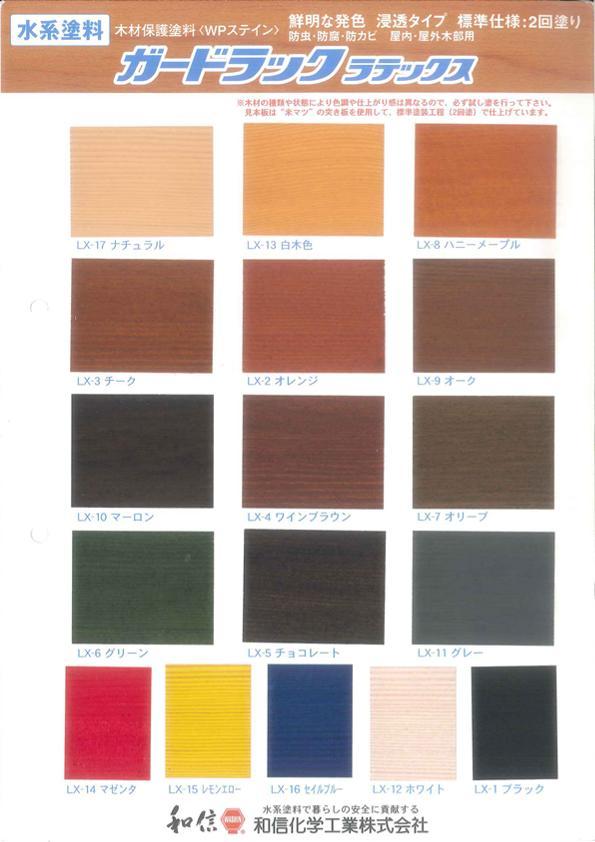 【送料無料】和信 ガードラックラテックス 3.5kg 17色 (水性屋内・屋外木部用)(色見本帳、取り扱い説明書付き。)