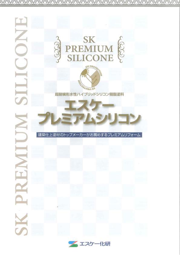 【送料無料】エスケー プレミアムシリコン 標準色(白~SR-407)20色 艶あり 15kg F☆☆☆☆ (1液水性) ※取り扱い説明書付き。