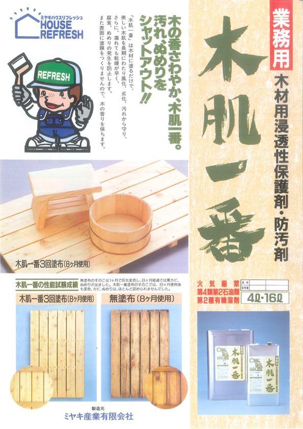《赤字覚悟の送料無料》ミヤキ 木肌一番 16L 《木材長期撥水防汚剤》 ※取り扱い説明書付き。