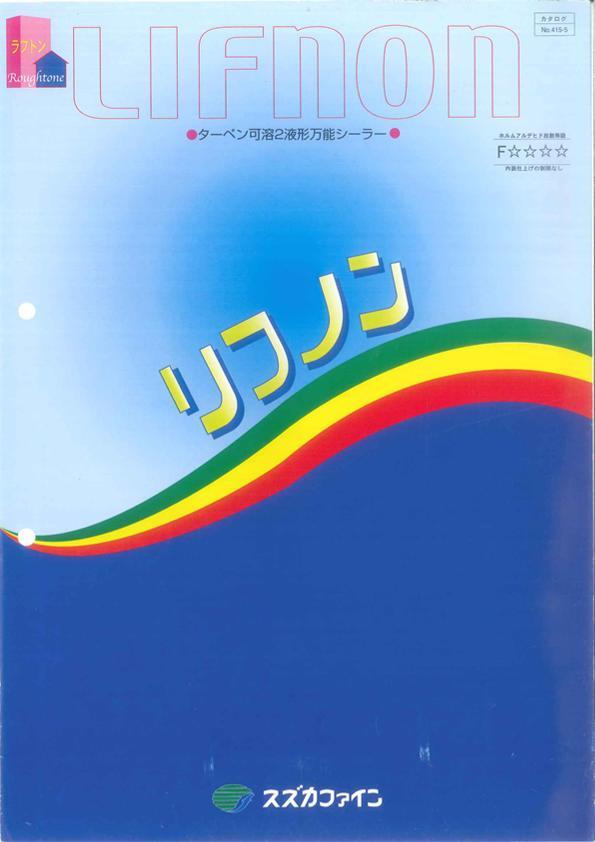 【送料無料】《赤字覚悟の安値》スズカ リフノン 白16kgセット F☆☆☆☆ (2液弱溶剤形)※取り扱い説明書付き