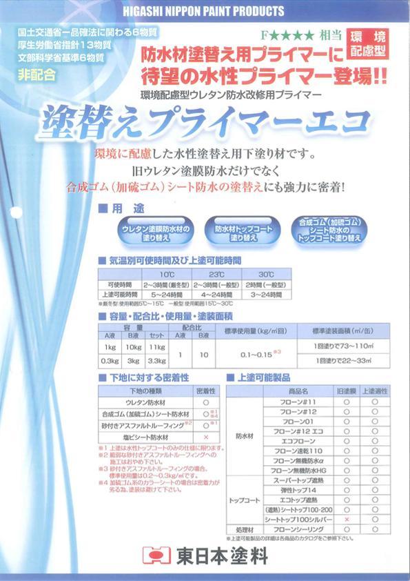 驚きの値段で 【この価格で送料無料】東日本 環境配慮型 塗替えプライマーエコ 11kgセット F☆☆☆☆ ※取り扱い説明書付き(2液水性型) 環境配慮型 11kgセット ※東日本共通上塗り色見本付き F☆☆☆☆。, 大人女性の:689bd687 --- enduro.pl
