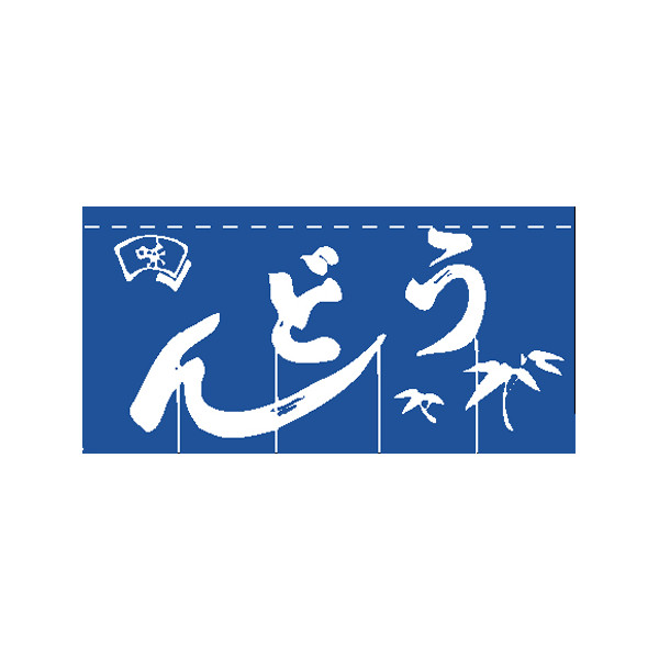 【取寄商品】のれん「味うどん」(のれん,暖簾,ノレン,店頭幕,日除け幕)