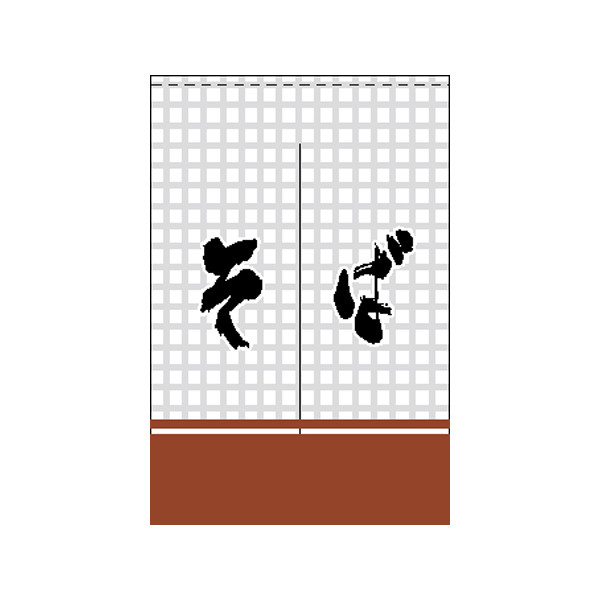 【取寄商品】のれん「そば」(のれん,暖簾,ノレン,店頭幕,日除け幕)