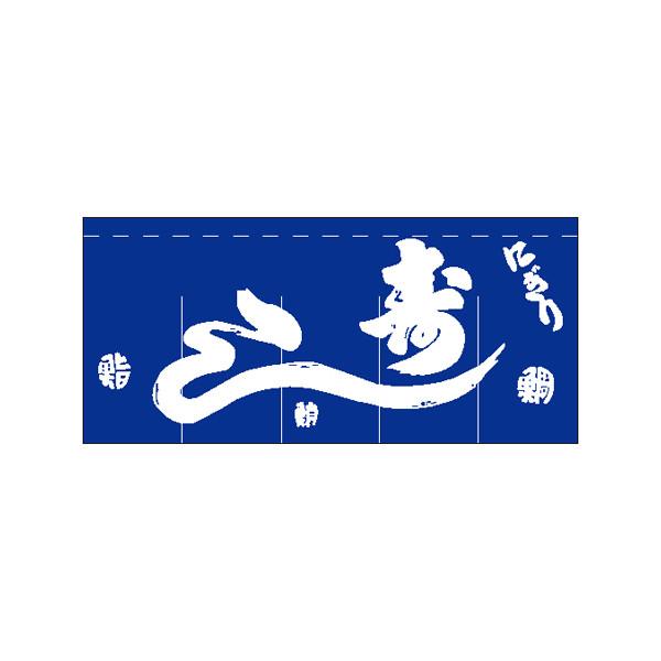 【取寄商品】のれん「寿し」(のれん,暖簾,ノレン,店頭幕,日除け幕)