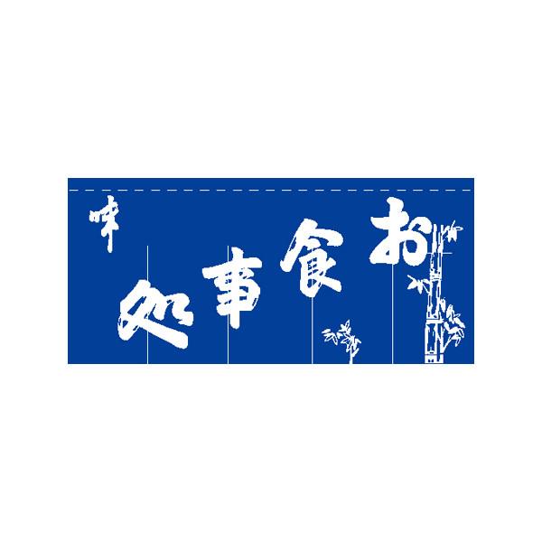 【取寄商品】のれん「お食事処」(のれん,暖簾,ノレン,店頭幕,日除け幕)