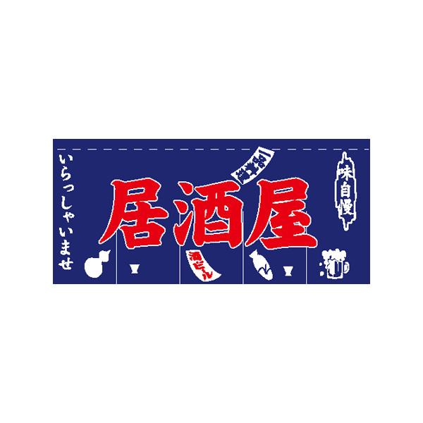 【取寄商品】のれん「居酒屋」(のれん,暖簾,ノレン,店頭幕,日除け幕)
